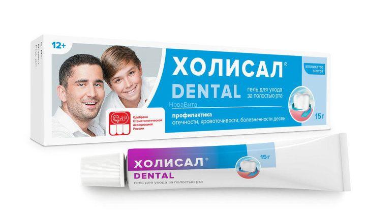 Холисал при прорезывании зубов