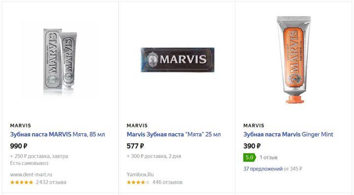 Сколько стоит зубная паста Marvis