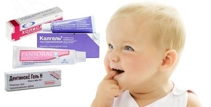 Лекарства при прорезывании зубов